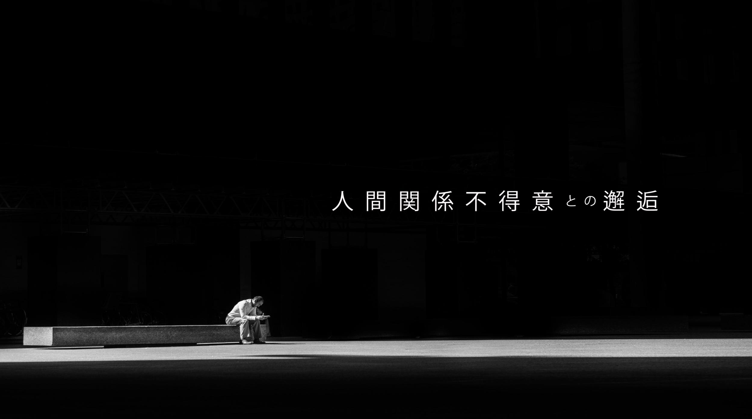 人間関係不得意との邂逅 オードリー若林正恭『社会人大学人見知り学部卒業見込み』 | WLUCK PARK -ワラックパーク- | ワラパー | 芸人が集まるWEBメディア
